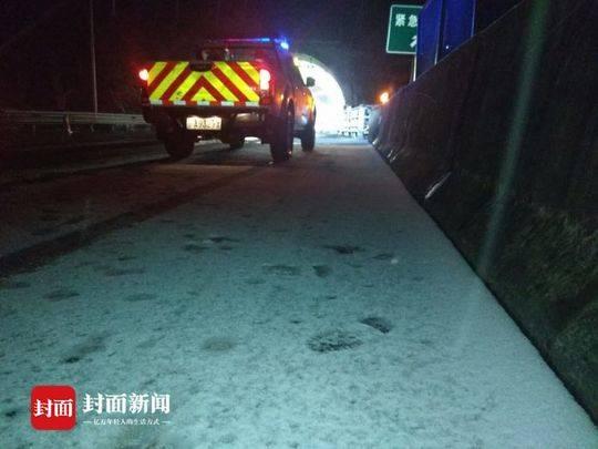 拖乌山、泥巴山段路面结冰 雅西高速实施双向管控