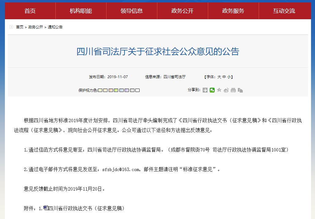 两项四川省地方标准编制完成 省司法厅请你提意见