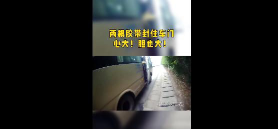 心大!胆也大!沪蓉高速遂宁段上一客车用胶带封车门