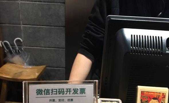 炫乐彩票餐厅吃饭扫码关注公众号才能开发票 税务部门:查