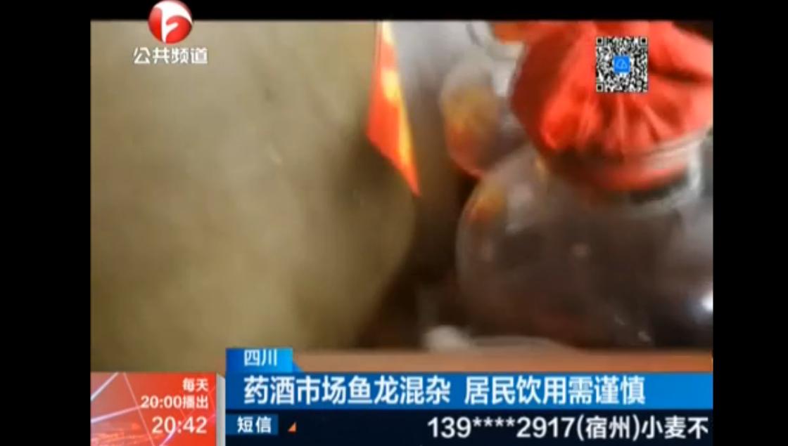 四川:药酒市场鱼龙混杂 居民饮用需谨慎