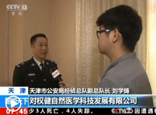 权健束某某等16人涉嫌组织传销活动等罪被批捕