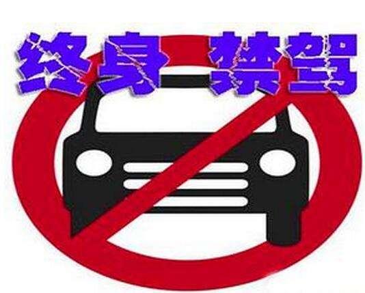 遭起 这个女司机成为广元女性终身禁驾第一人