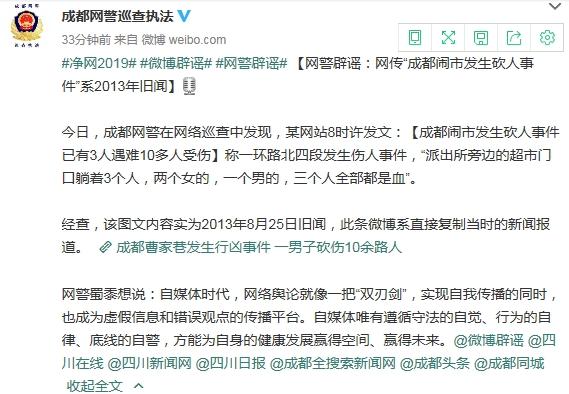辟谣丨网传成都闹市发生砍人事件系2013年旧闻