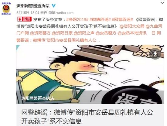 警方辟谣:资阳安岳县有人公开卖孩子系不实信息
