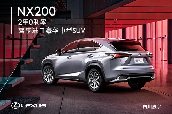 锐与智-品鉴中型豪华SUV雷克萨斯NX