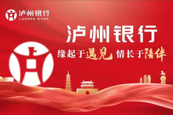 """泸州银行:借""""成渝""""东风发力区域"""