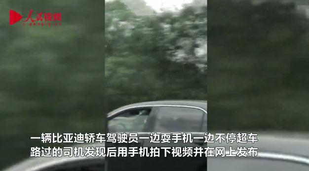 太危险!四川一驾驶员在高速上一边耍手机一边超车