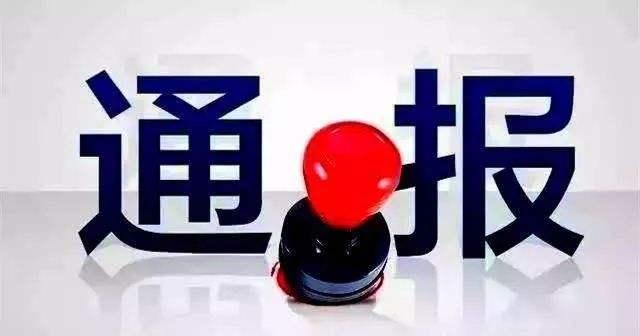 原西钢集团副总经理受贿替四川民企违规融资 挪公款逾1亿元
