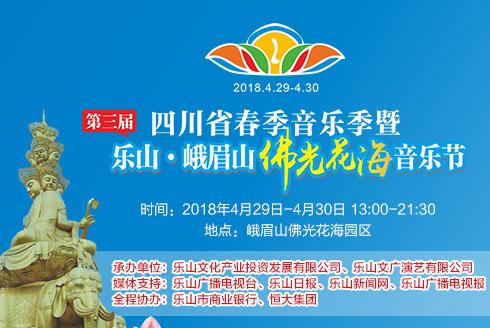 第三届乐山·峨眉山佛光花海音乐节即将开幕