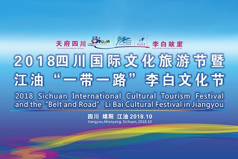 江油李白文化节