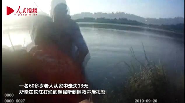 老人走失13天后被发现困在淤泥中 警民相助老人获救