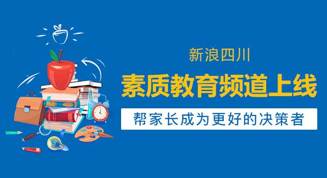 新浪四川素质教育频道上线