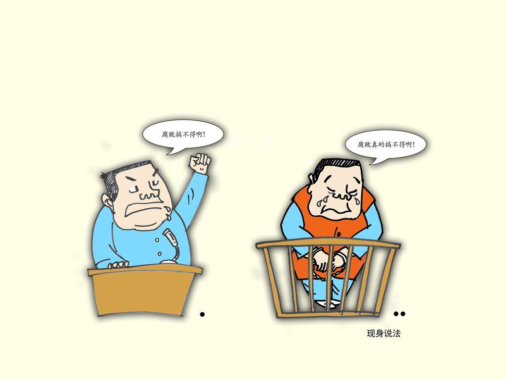 广元青川县纪委通报五起扶贫领域腐败和作风问题典型案件