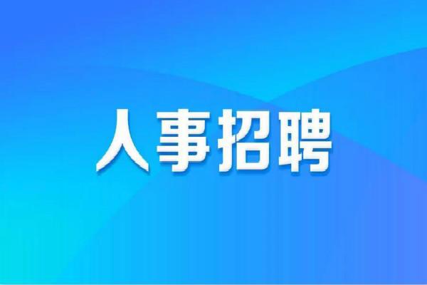 四川各市州事业单位公招1.6万余人,成都公招1426名教师