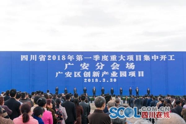广安82个项目今日集中开工 再添一条川渝通道