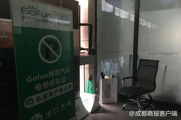 成都中专女生驾GoFun共享汽车撞伤环卫工 治疗费垫付成难题