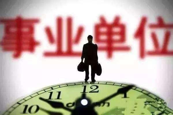 成都市属事业单位公招550人 5月28日-6月3日报名