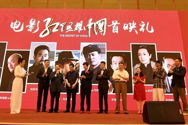 电影《红星照耀中国》在京首映