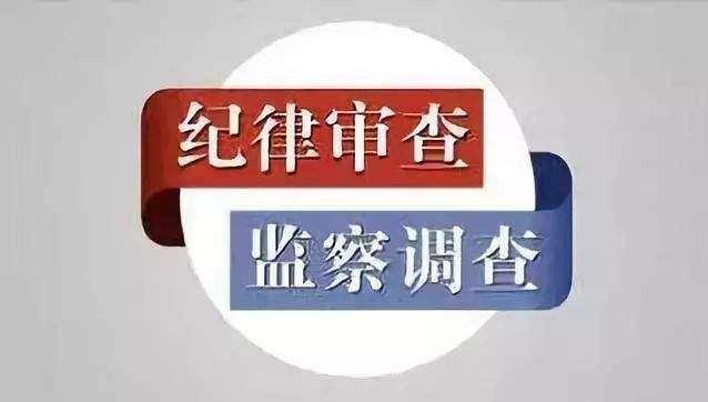 省高级人民法院司法行政装备管理处七级职员李慧接受监察调查