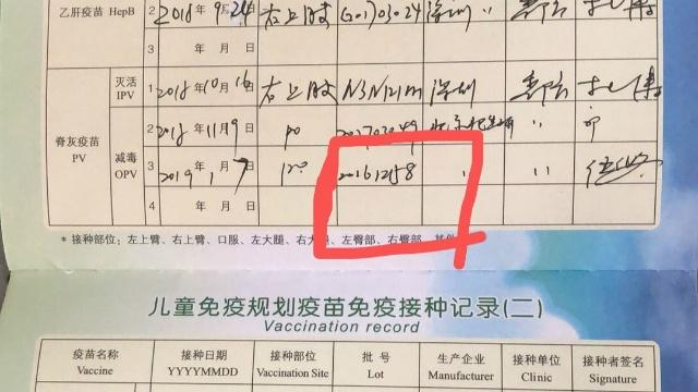 江苏金湖145名儿童接种过期脊灰疫苗 涉事人员停职