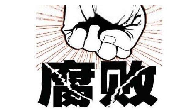 中江县原国土资源局副局长吴德勤 接受审查调查