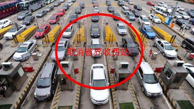 全面取消高速省界收费站、不停车通行 四川还有两道关