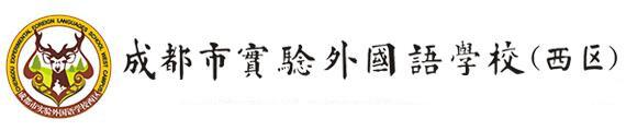 raybet电竞竞猜app市实验外国语学校(西区)