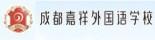 raybet电竞竞猜app嘉祥外国语学校