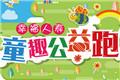 【幸福人寿·童趣公益跑】28日,青龙湖湿地公园欢乐开跑…