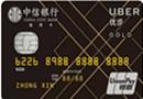 中信UBER联名信用卡