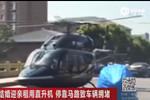上海男子租直升机迎亲 停马路上致交通堵塞1小时