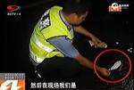 成都司机雨夜撞死行人后逃逸 死者遗体遭二次碾压