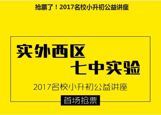 2017成都名校小升初公益讲座报名启动!