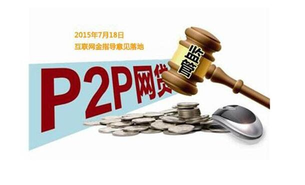 北京网贷监管再升级 多数平台面临整改