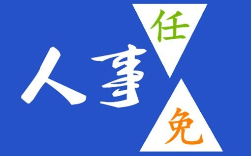 四川任免一批干部 杨世源任西南科技大学副校长