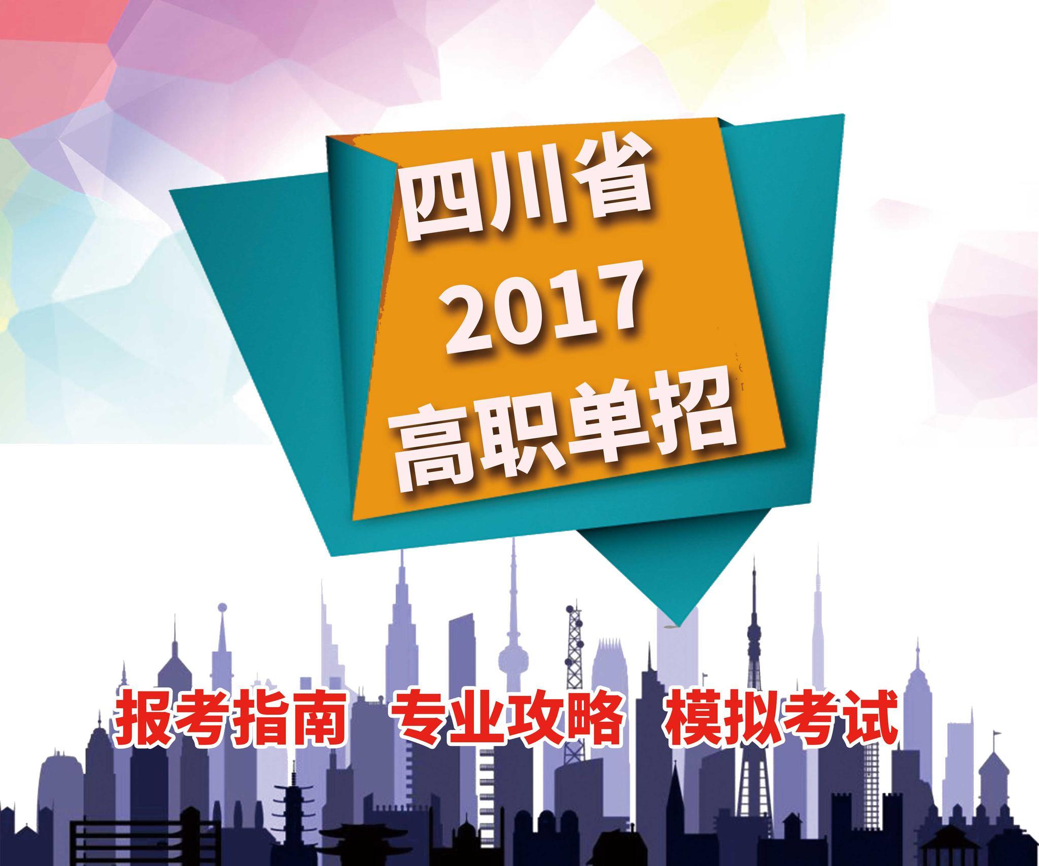 四川省2017高职单招启动