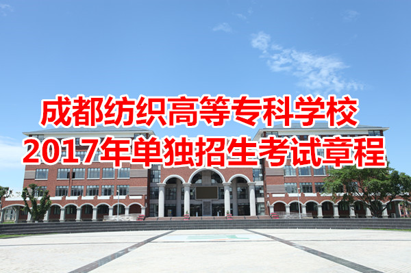 成都纺专2017单独招生考试章程
