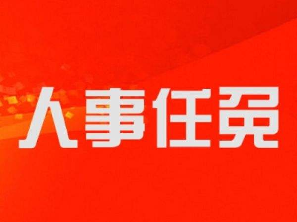 最新!四川省政府发布一批干部任免信息