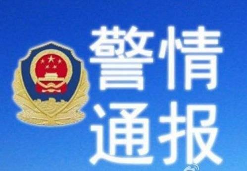 南京警方:托幼机构教师暴力侵害幼儿案涉事者被刑拘