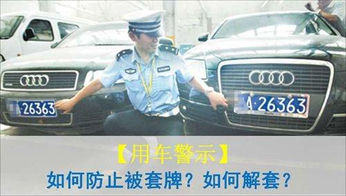 四川交警权威发布:车辆被套牌违章了怎么办