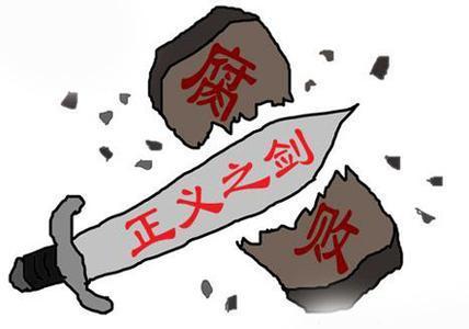 四川南江政协党组成员蒋辉章被双开 曾套取国家资金