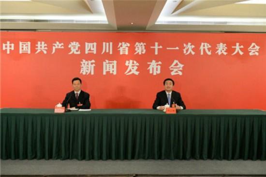 中国共产党四川省第十一次代表大会举行新闻发布会