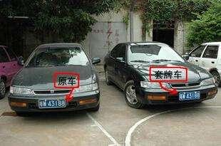 发现爱车被套牌怎么办 四川交警教你如何应对