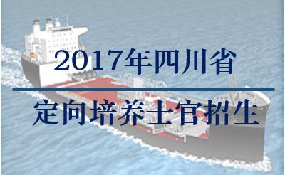 2017年四川省定向培养士官招生