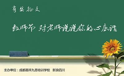 有獎征文:教師節 對老師說說你的心底話