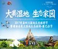2017首届四川湿地生态旅游节开幕