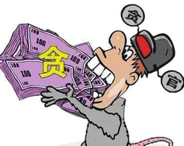 广元昭化一镇3名村干部因贪污全部被逮