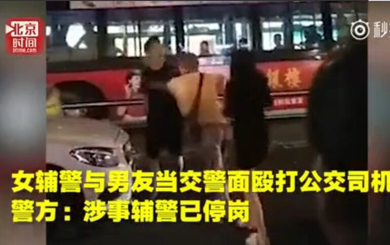 绵阳辅警与男友当街殴打公交司机 涉事辅警已停岗