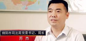 专访绵阳司法局局长:民意上了网 我们在线上